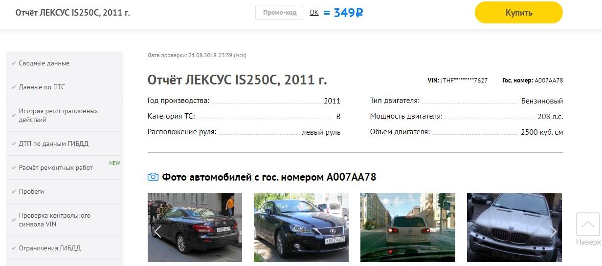 бесплатная проверка авто на дтп по гос номеру оплата кредита европа банк через сбербанк онлайн